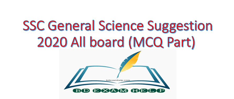 SSC General Science Suggestion 2020 All board (MCQ Part)