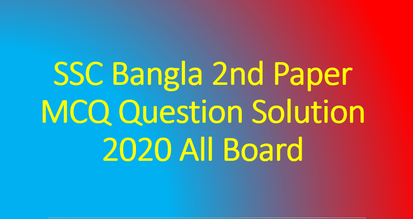 SSC Bangla 2nd Paper MCQ Question Solution 2020 All Board