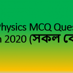 SSC Physics MCQ Question Solution 2020 (সকল বোর্ডের)