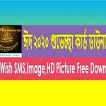 Eid Wish SMS, Image, HD Picture Free Download (New Pic 2020)
