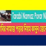 Tarabi Namaz Porar Niom [তারাবির নামাজ পড়ার নিয়ম কানুন জেনেনিন]