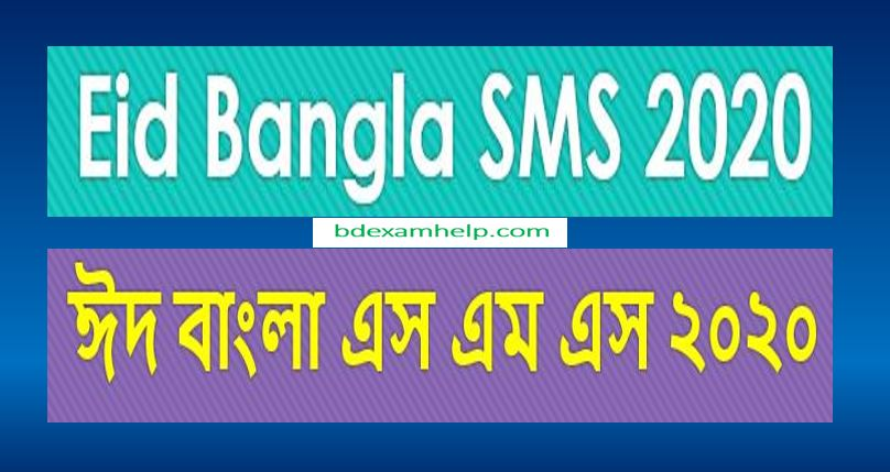 Bangla Eid SMS 2020 - Eid Mubarak New Bangla Wish SMS