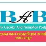 All Bank Circular And Promotion Postponed Decision Cancel By BAB