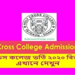 Holy Cross College (HCC) HSC Admission Circular 2020 [নতুন ভর্তি নোটিশ]