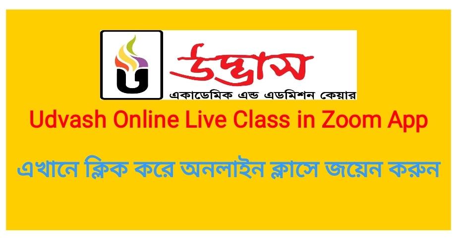 Udvash Live Class in Zoom App [উদ্ভাস অনলাইন ক্লাস এখানে করুন]