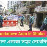 Lockdown Red Zone Area In Dhaka ('রেড জোন' এলাকা দেখুন) - Lockdown Area in Bangladesh