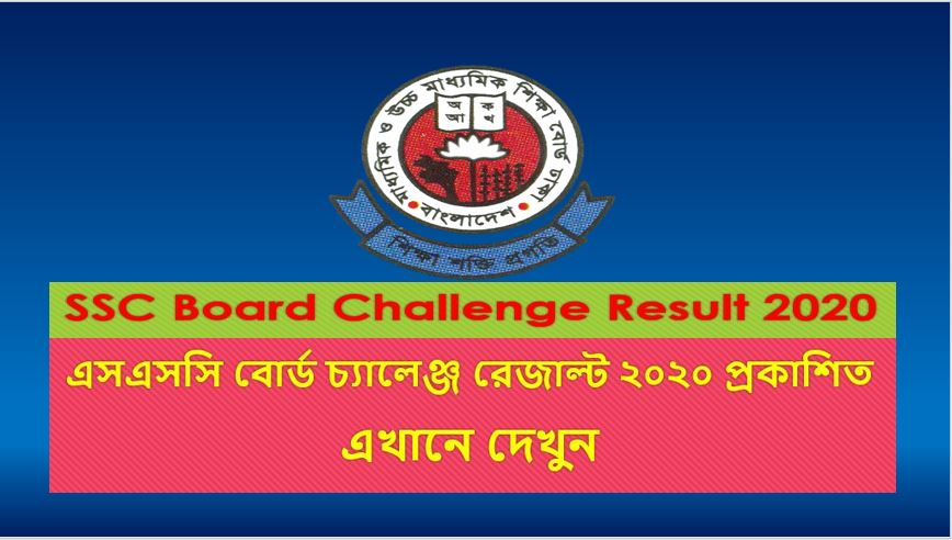 SSC Board Challenge Result 2020